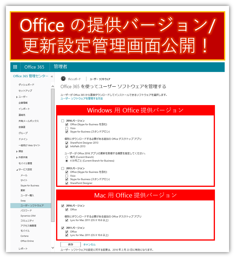 http://licensecounter.jp/office365/blog/160224.png