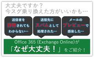 Exchange Onlineなら大丈夫!コンプライアンス時代の最強メール機能!