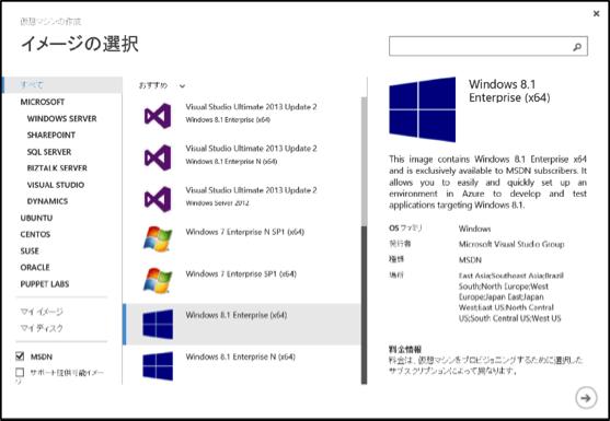 Azure仮想マシンでも、Windows 7/8.1のイメージが利用できる