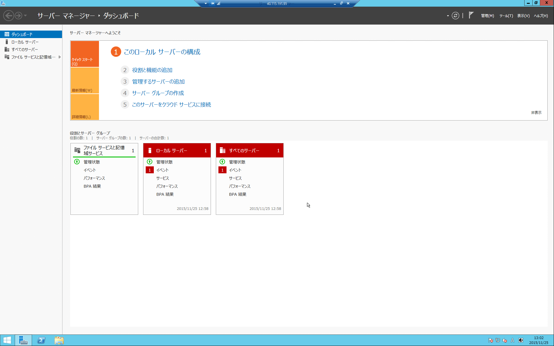 Windows Server 2012 R2日本語化