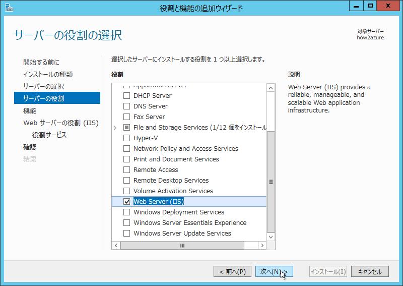 Web Server(IIS)
