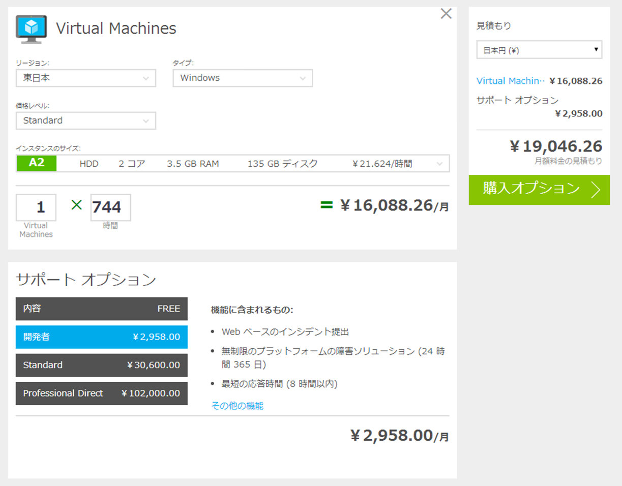 Azure料金計算ツール