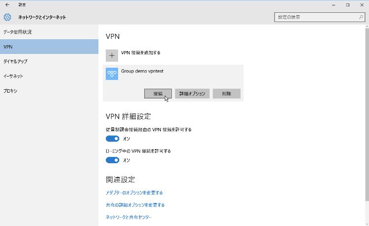 ここでいったんAzureポータルを離れ、ダウンロードされた実行形式ファイルを実行します。すると、クライアントの「設定」→「ネットワークとインターネット」→「VPN」に作成した仮想ネットワークの名前のアイコンが追加されます。ここをクリックして「接続」をクリックします(タスクバーの通知領域にあるネットワークアイコンからも接続できます)。