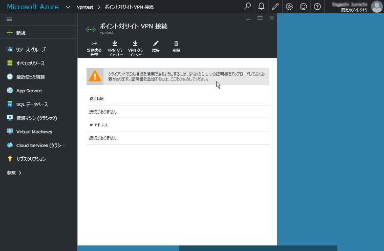 ⑨「ポイント対サイト VPN接続」ページが開きます。