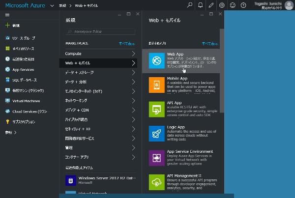 ③「Web+モバイル」をクリックすると、右にAzure App Serviceのおすすめアプリ一覧が表示されます。ここでは「Web App」をクリックします。