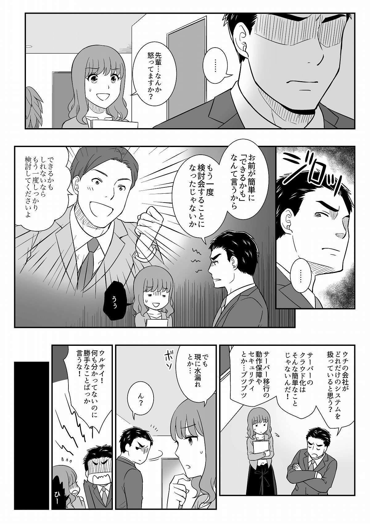 亜鶴のクラウド導入奮闘記