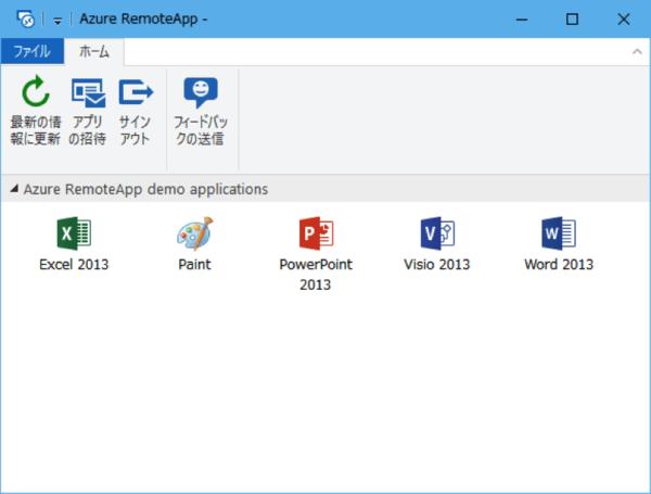 Azure RemoteAppを利用すれば、クライアント環境を選ばずにWindowsの業務アプリケーションの配信が可能