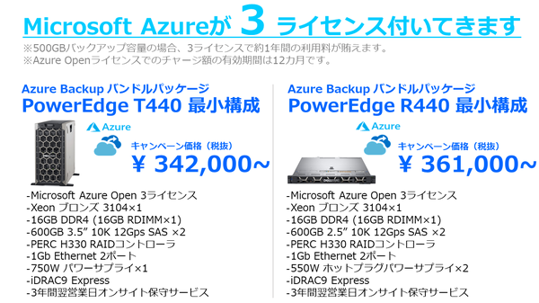 dell_azure_01.PNG