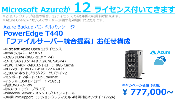 dell_azure_02.PNG