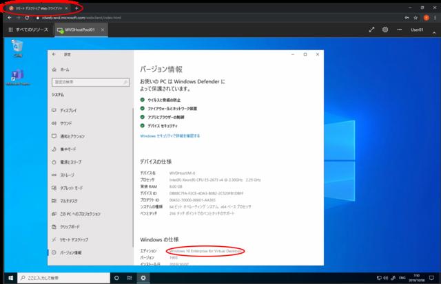 仮想デスクトップ接続画面(Web クライアント)