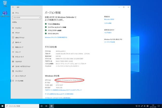 仮想デスクトップ接続画面(Remote Desktop クライアント)