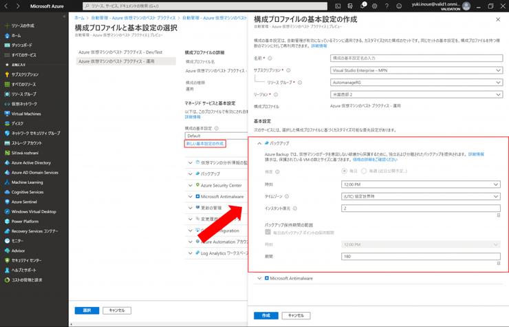 図9. 基本設定_Backup.png