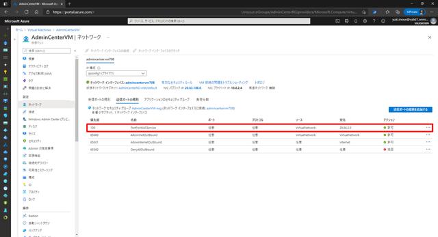 図5. NSG送信規則 PortForWAC Service 確認.png