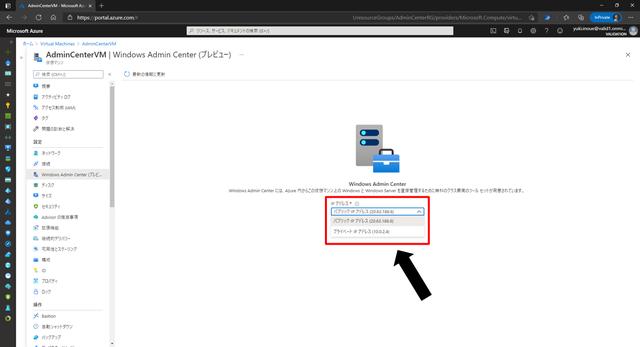 図6. 接続IPアドレス選択.png