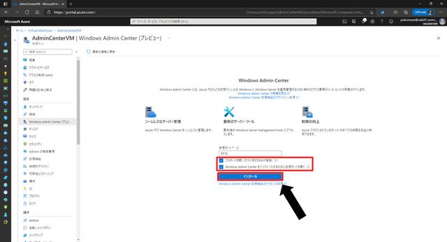 図3. Windows Admin Denterをインストール.png