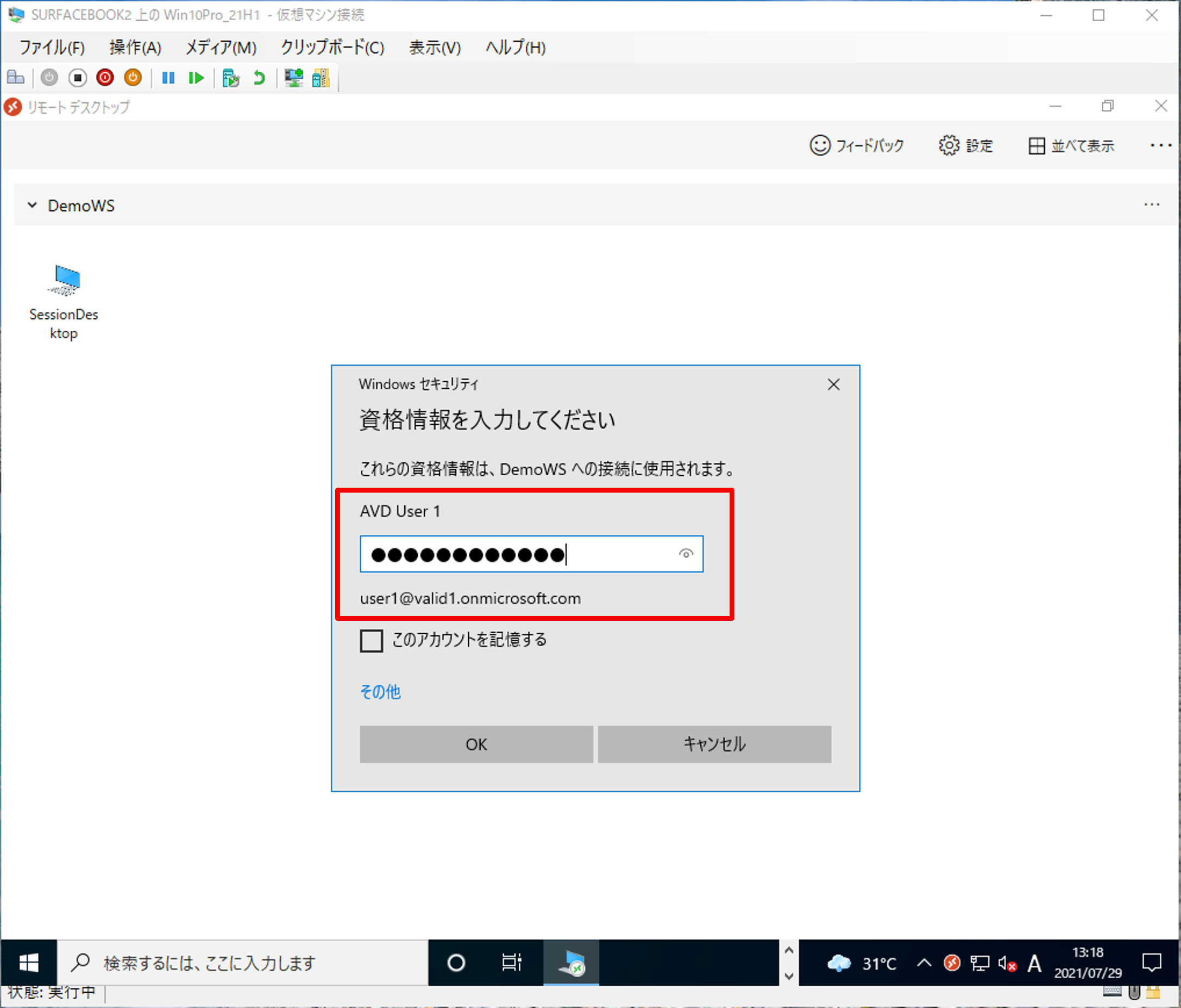 画像15_AVD_Windows Desktopクライアント1.png