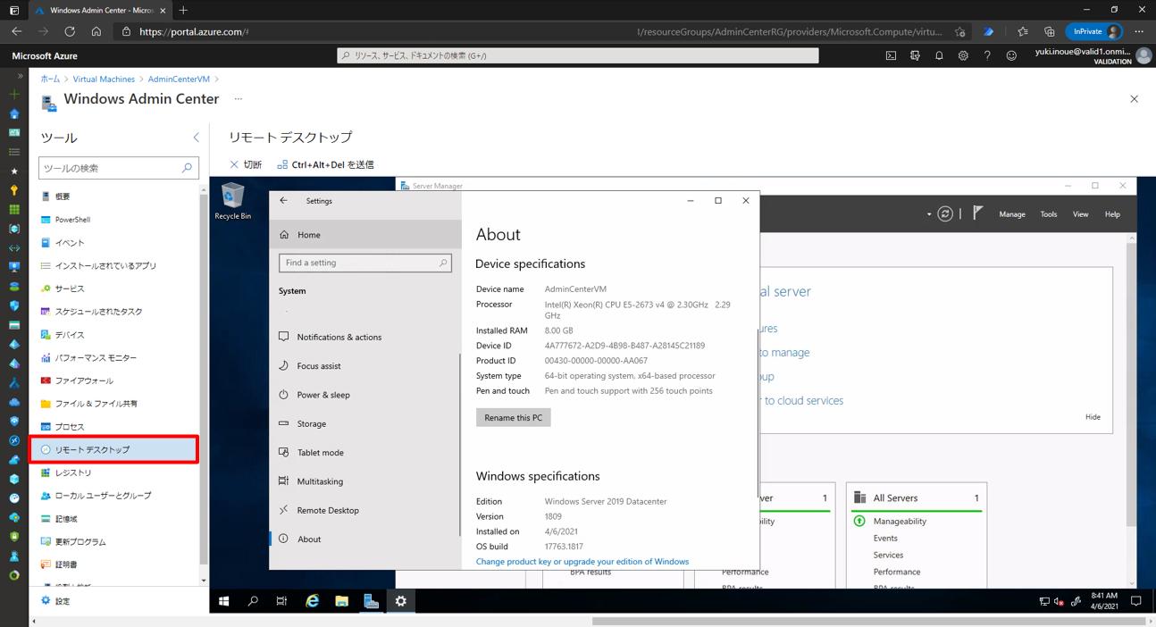 図15. Windows Admin Center RDPページ②.png