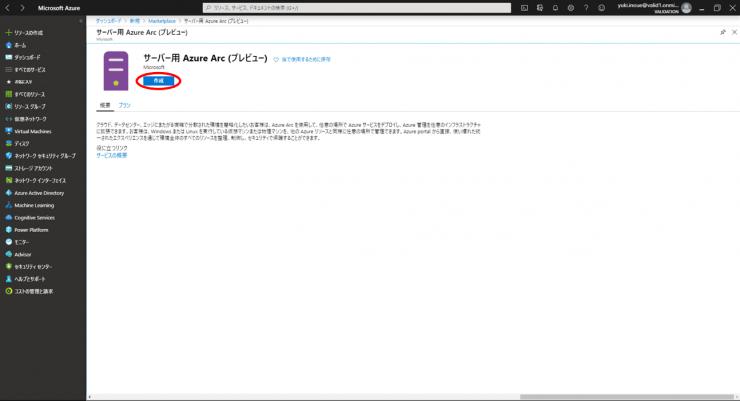 Azure Portal > [リソースの作成] > [サーバー用 Azure Arc (プレビュー)] > [作成]
