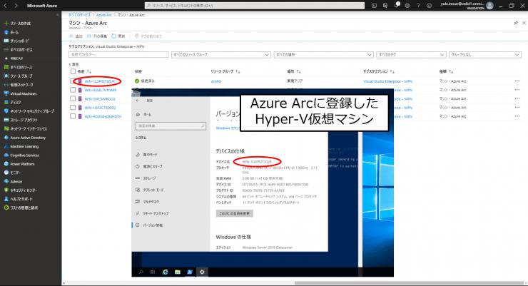 オンプレミス仮想マシンがAzure Portal > [マシン - Azure Arc]に追加されているかを確認