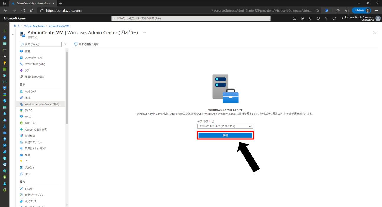 図7. Windows Admin Centerに接続.png