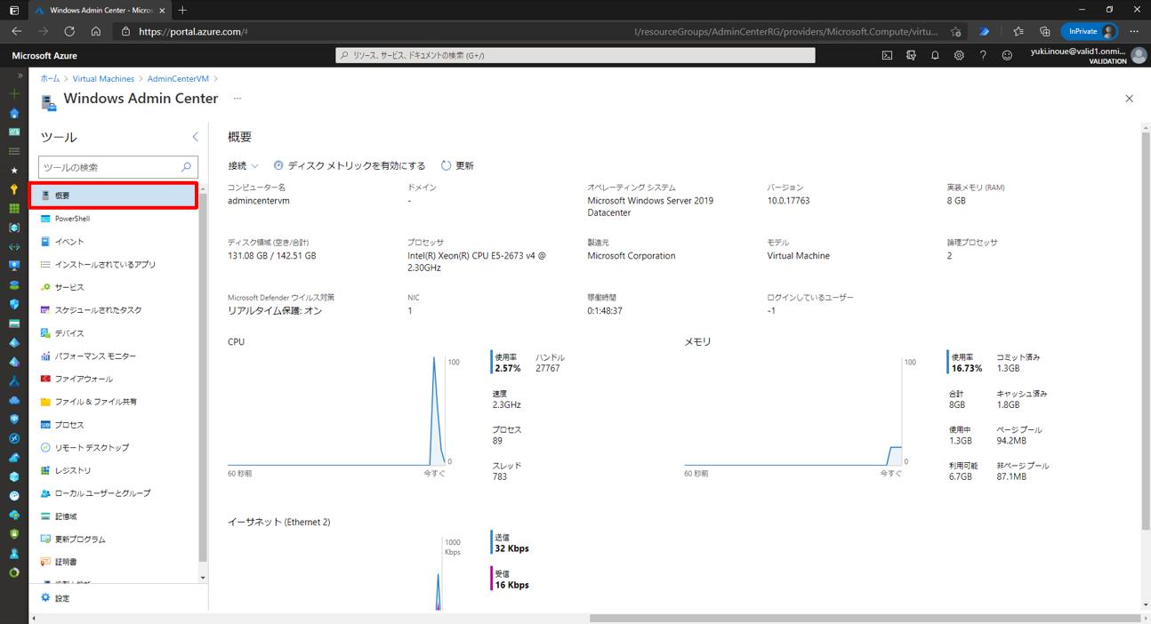 図9. Windows Admin Center 概要ページ.png
