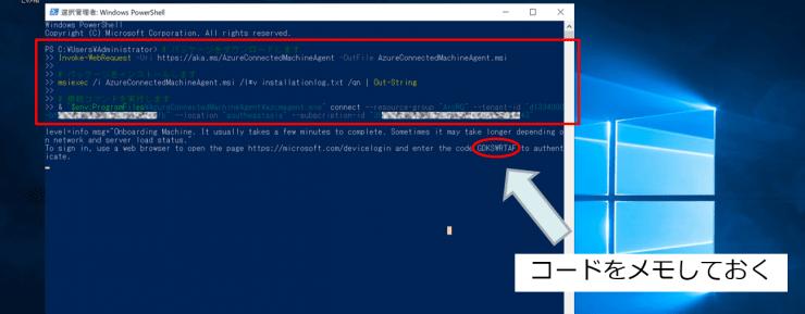 コピーしたスクリプトかダウンロードしたファイルを、Azure Arcで管理したいサーバー上のPowerShellで実行