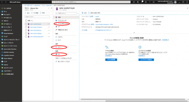Azure Arcで外部サーバー管理
