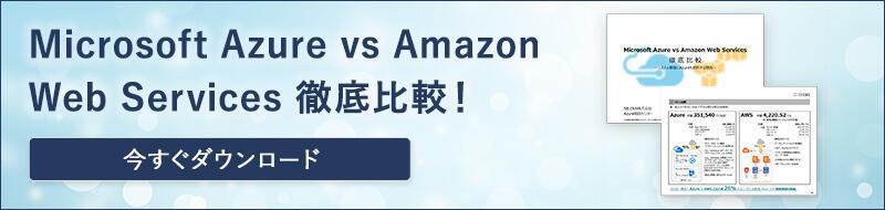 Microsoft Azure vs Amazon Web Services 徹底比較!