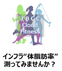 JBCC Cloud Fitness_ITインフラの