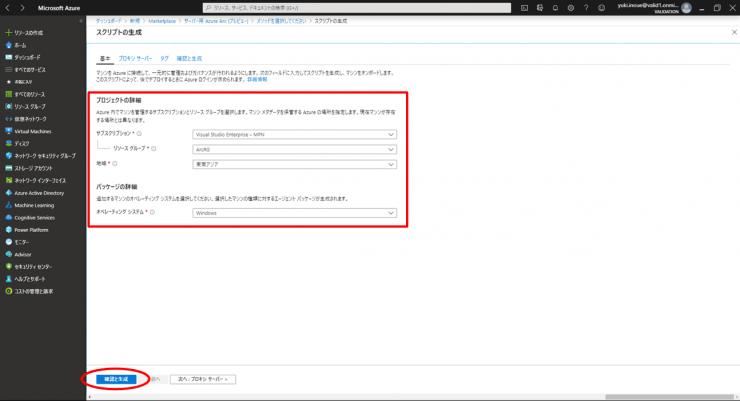 リソースグループ/プロキシサーバーのIPアドレス/タグなどに任意の値を入力して、[確認と生成]