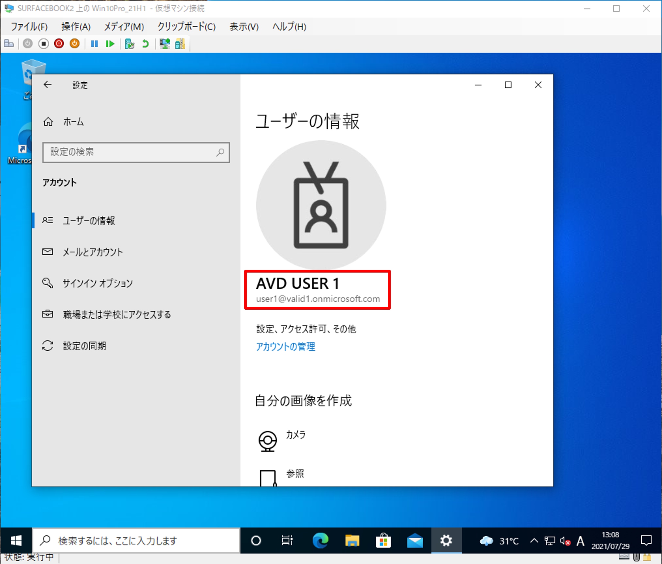 画像13_AADユーザーサインイン.png
