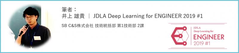 著者紹介 | SB C&S株式会社 井上 雄貴 (JDLA Deep Learning for ENGINEER 2019 #1)