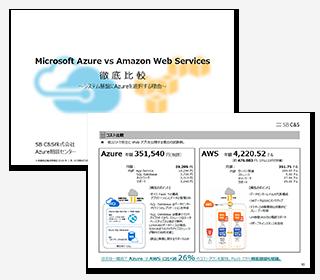 Microsoft Azure vs Amazon Web Service 徹底比較 ~システム基盤にAzureを選択する理由~