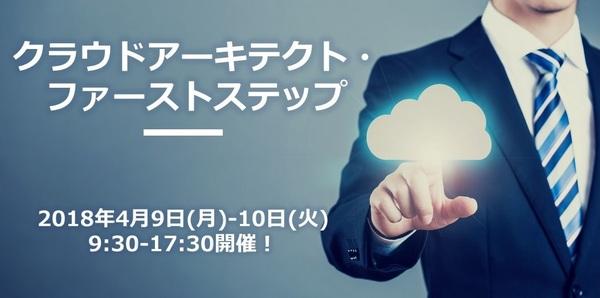 cloud_architect.jpg