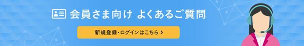 faq_bnr_azure.jpg