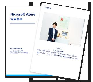 (Azure活用事例) Azureによるリモートワークの実現 - DaaSならではの柔軟なVDIの構築事例