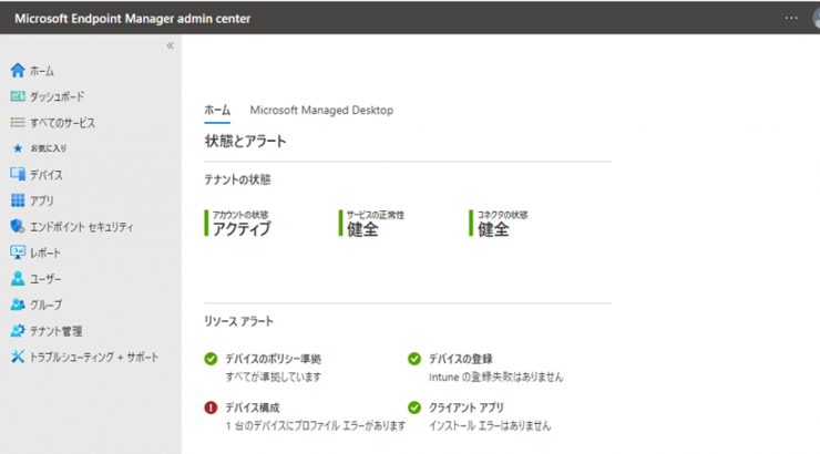Intune管理画面(Endpoint Manager Admin Center)|Microsoft 365 相談センター