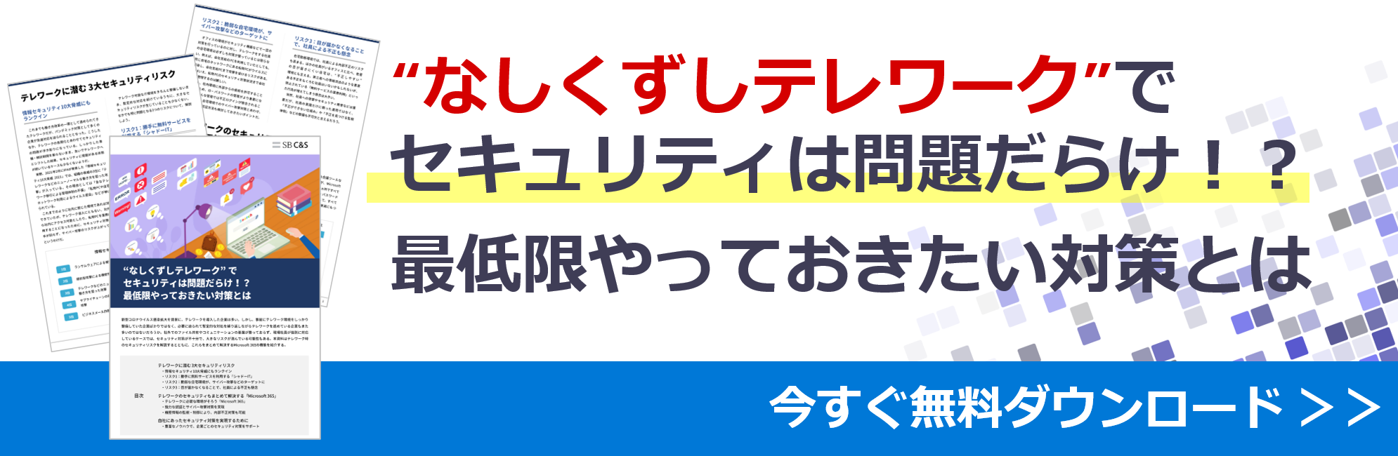 securitywpDLsokushin(1).png