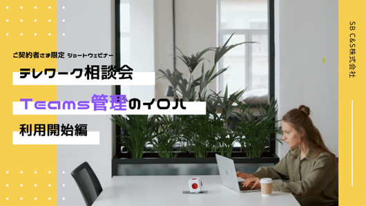 テレワーク相談会vol.7KV(640px).png