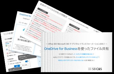 【お知らせ】新しいダウンロード資料を追加いたしました|Office 365 相談センター