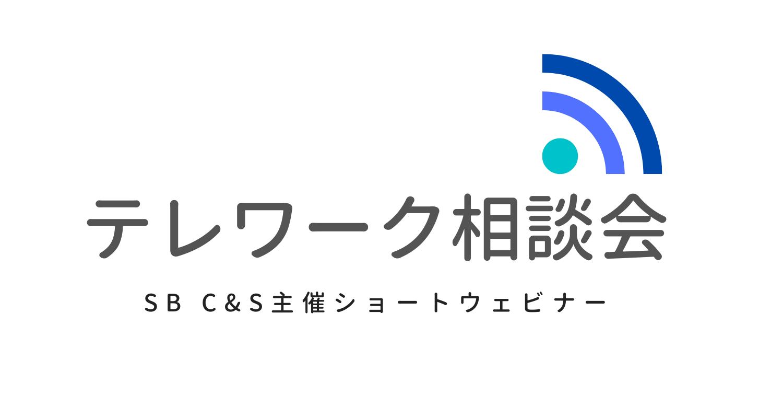 SB C&S主催ショートウェビナー テレワーク相談会
