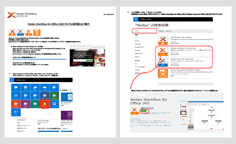 Nintex Workflow for Office 365 トライアルのご案内