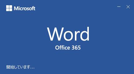 Office365-Wordのスプラッシュスクリーン.png