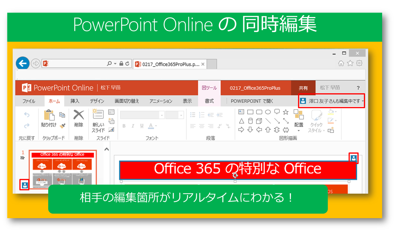 office web apps卒業 祝 office online office オフィス 365