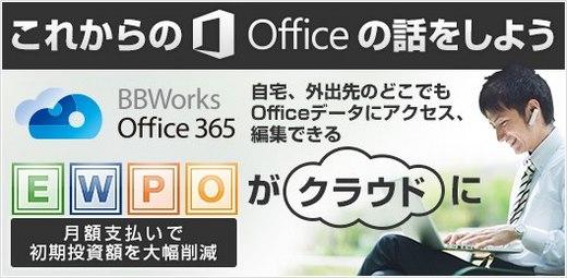 どこが違う!?BBWorks Office 365!