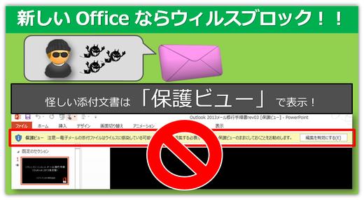 それでもまだ古い Office を使い続けますか? Office 2003 のサポート終了