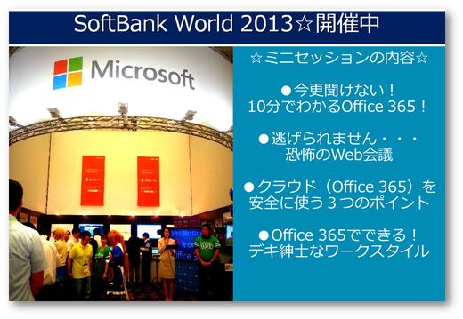 ただいま、SoftBank World 2013へ出展中