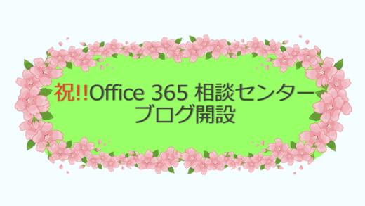 Office 365相談センターブログ開設のお知らせ