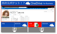 OneDrive for Business とは?