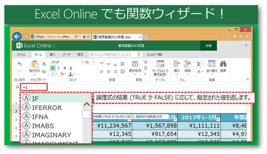 Excel Online でも関数ウィザード!!